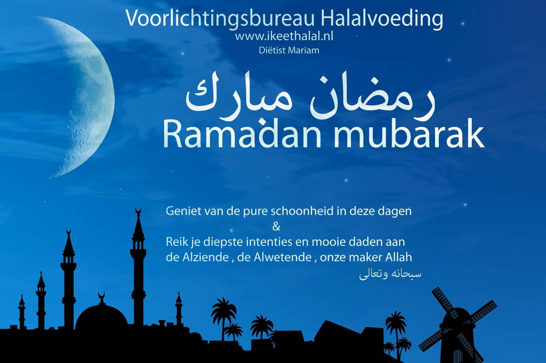 Поздравление на турецком в рамадан