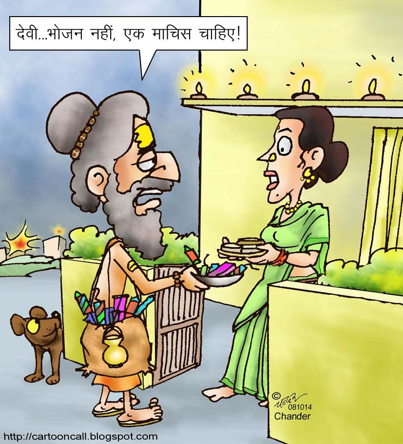 25 Very Funny Diwali P... Funny Cartoon Hindi