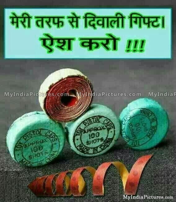 Funny Diwali Gifts Image For Facebook