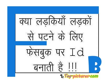 questions for girls in hindi - photo #2