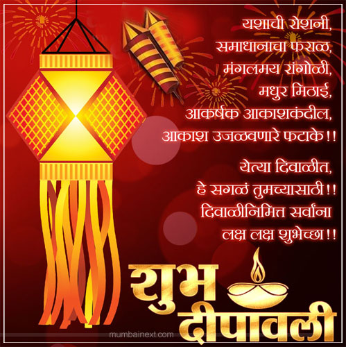Happy Diwali Funny Greeting Quotes In Marathi