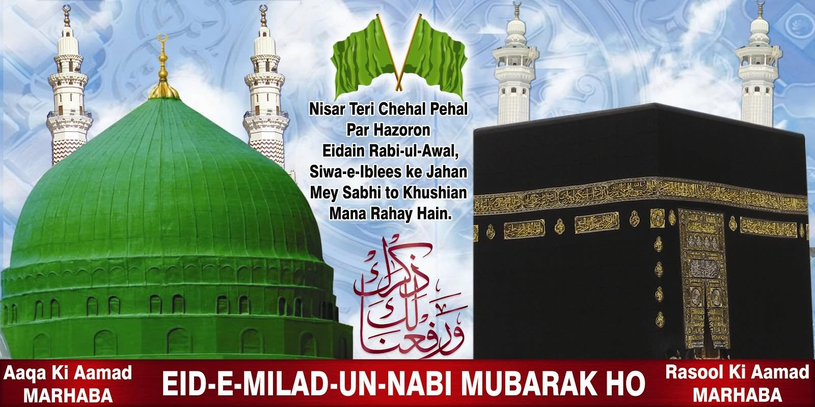 Best Milad Eid Al-Fitr Greeting - Eid-E-Milad-Un-Nabi-Mubarak-Ho  Collection_705973 .jpg
