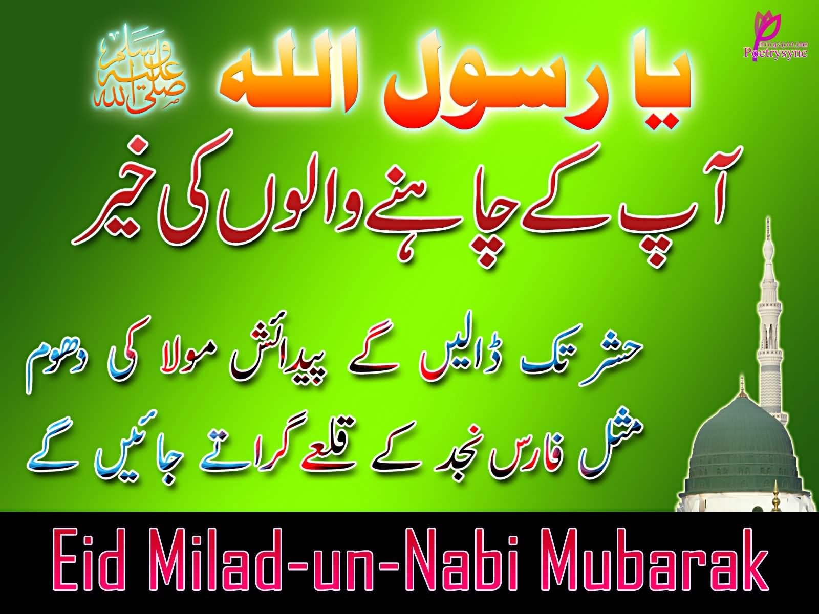 Eid Milad Un Nabi Mubarak Greetings