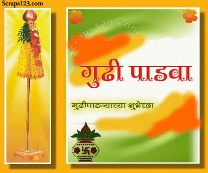 Gudi padwa greetings in marathi picture m4hsunfo