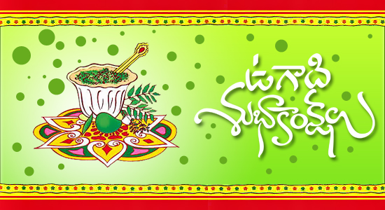 27 best ugadi wishes pictures happy ugadi to you in telugu picture m4hsunfo