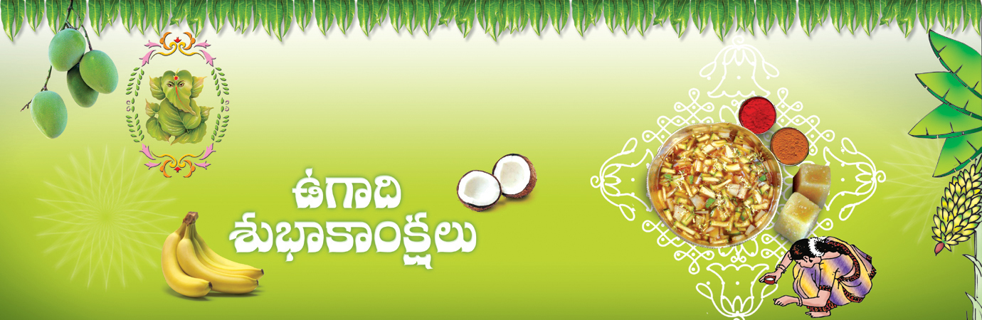 27 best ugadi wishes pictures happy ugadi wishes in telugu facebook cover picture m4hsunfo