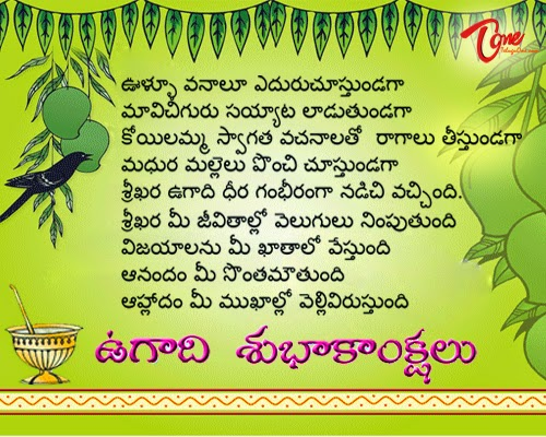 Happy ugadi wishes picture for whatsapp m4hsunfo