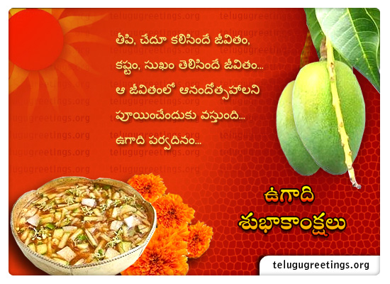20 wonderful ugadi wishes images ugadi wishes in telugu m4hsunfo