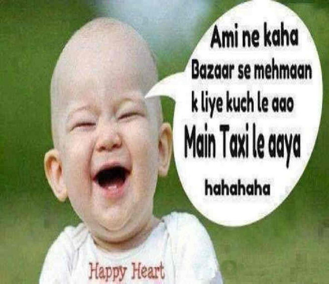 Baby Funny Hindi Joke Image