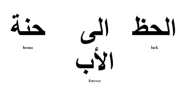15 Arabic Tattoos Designs And Meanings