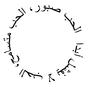 15 arabic tattoos designs and meanings for Circular symbols tattoos