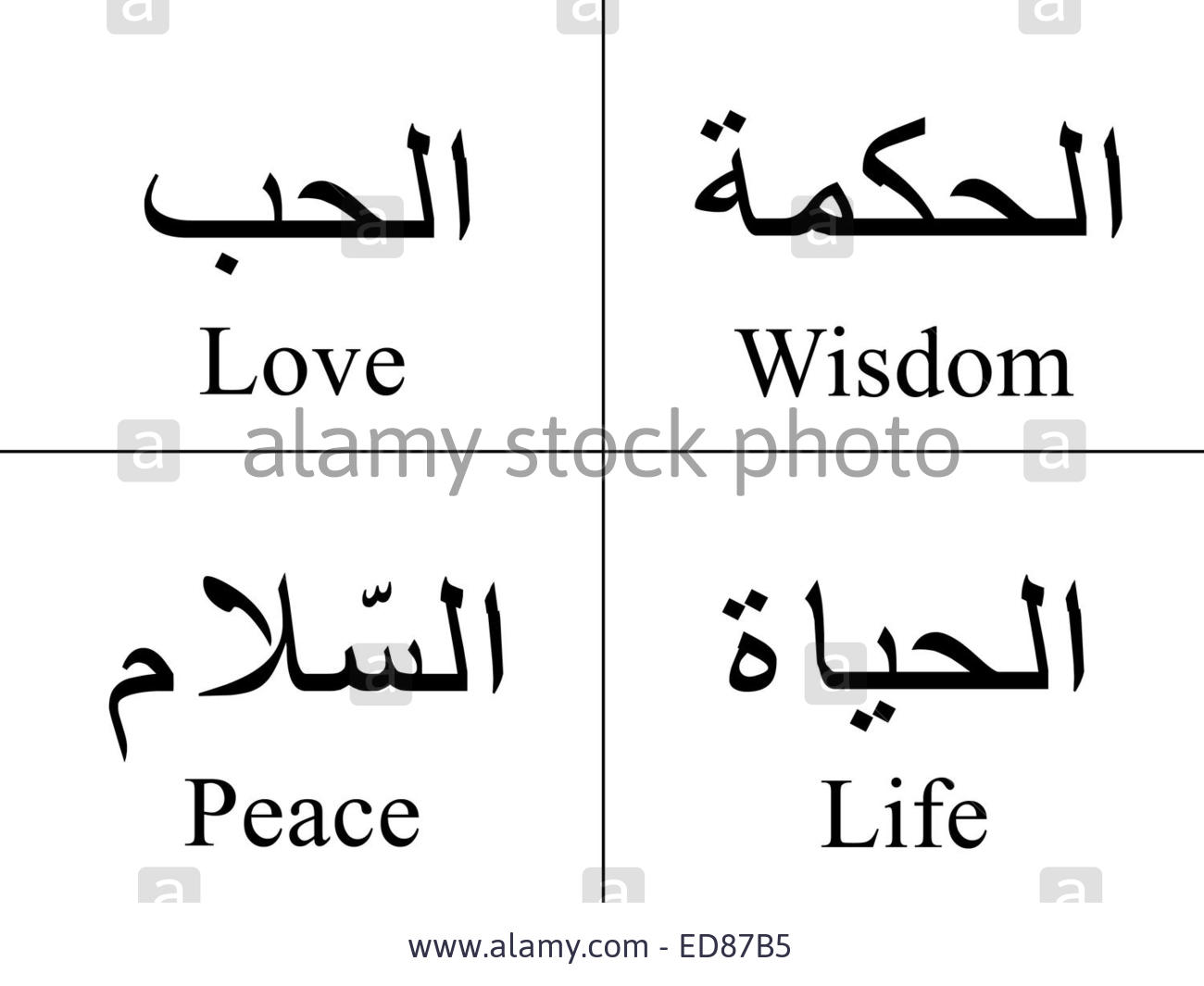 Love Wisdom Peace Life Arabic Tattoo Design