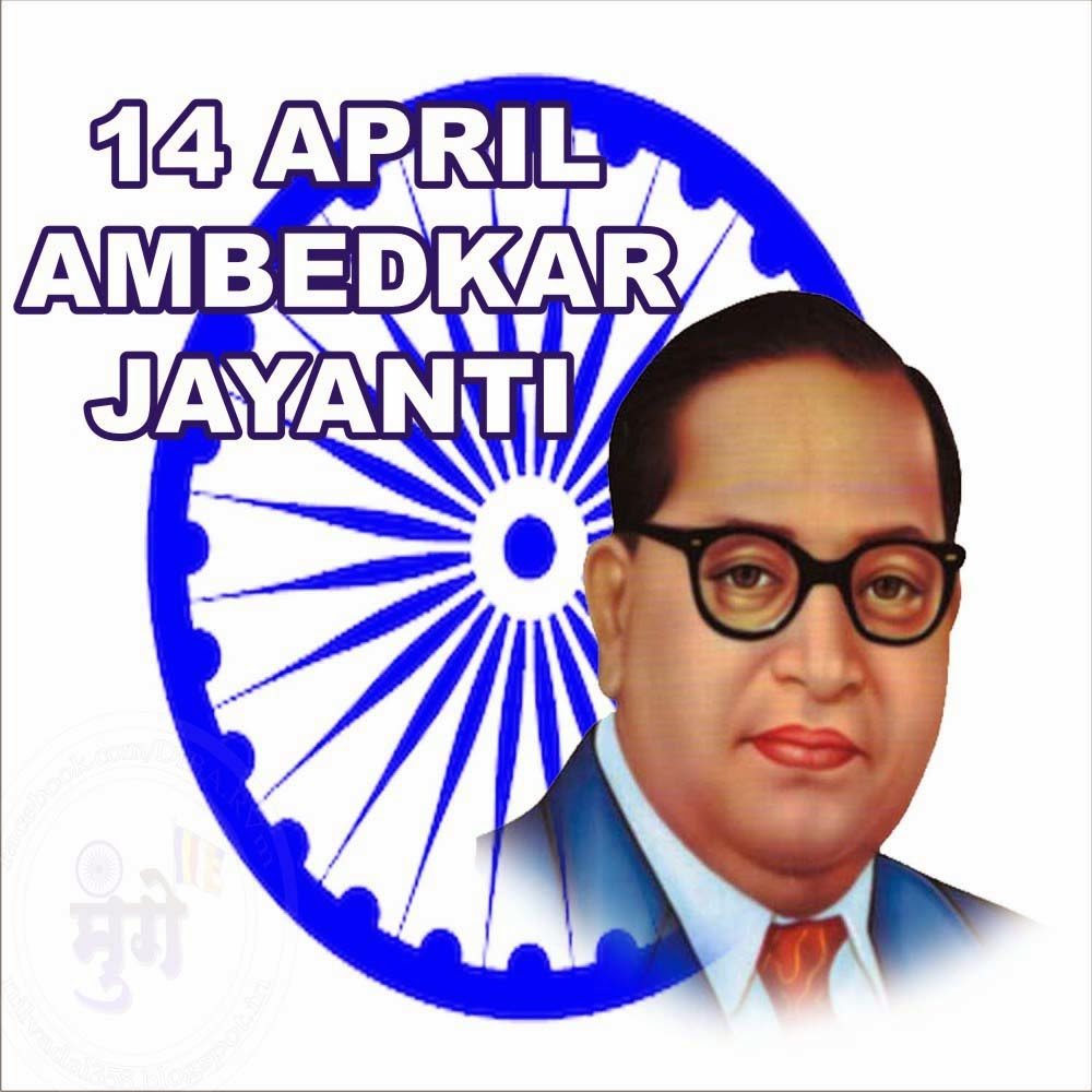 14 April Ambedkar Jayanti