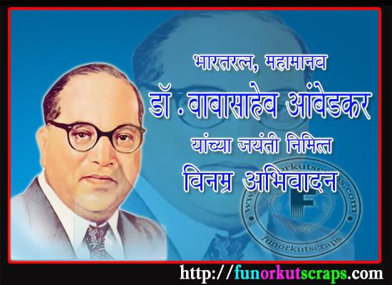 14 April B R Ambedkar Jayanti