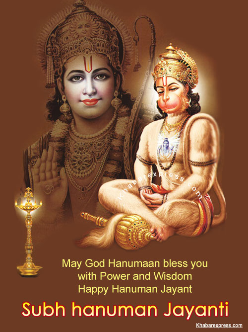 Hanuman jayanti special pic download