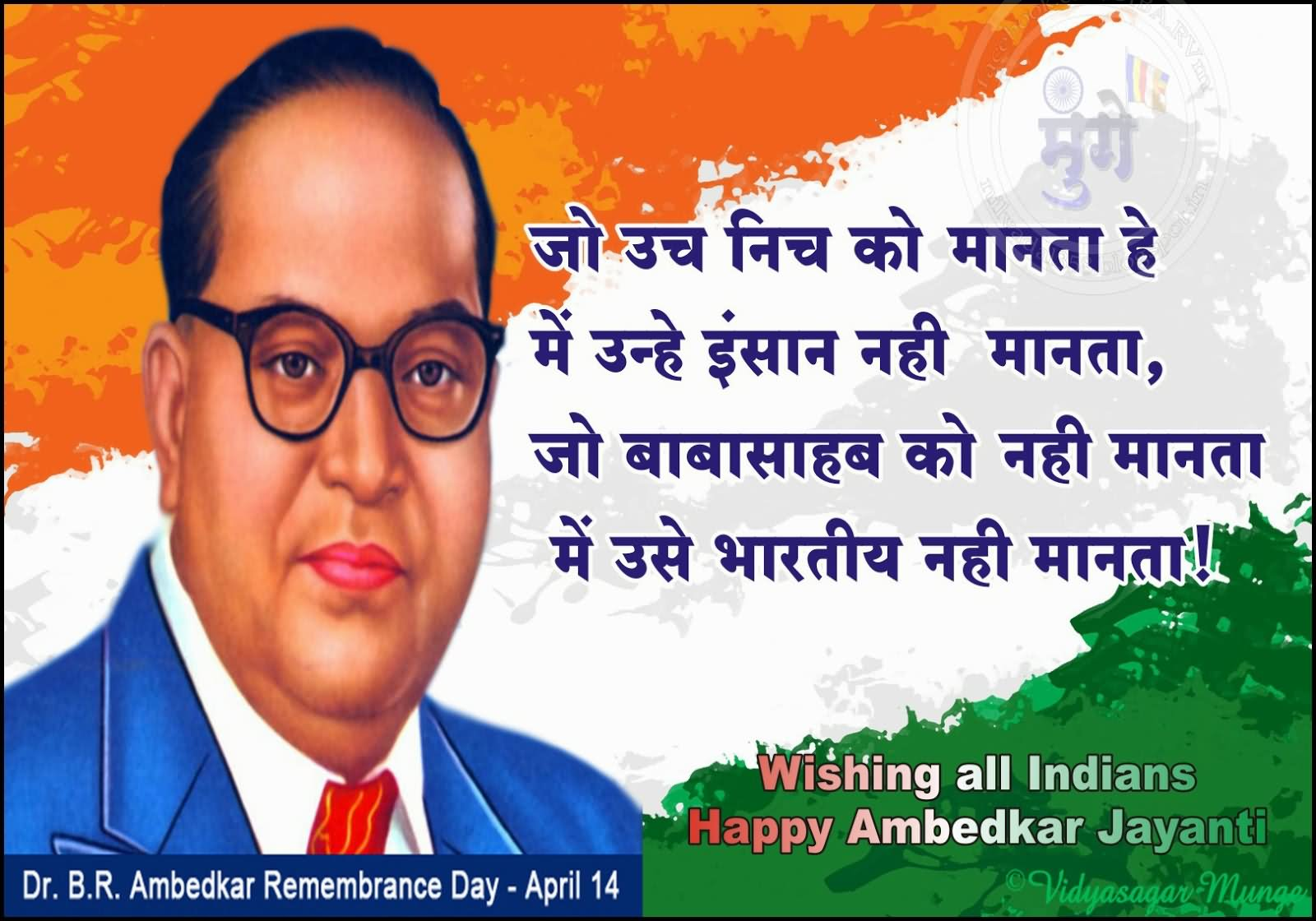 50 Best Ambedkar Jayanti Greetings Pictures And Images