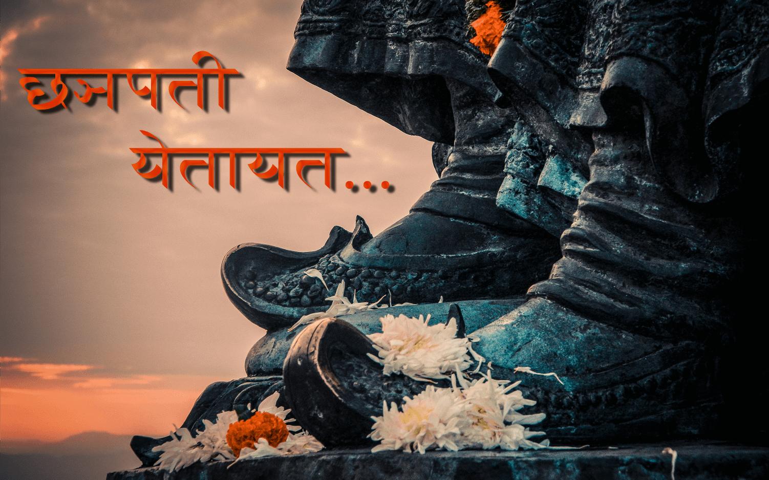Chhatrapati Shivaji Jayanti