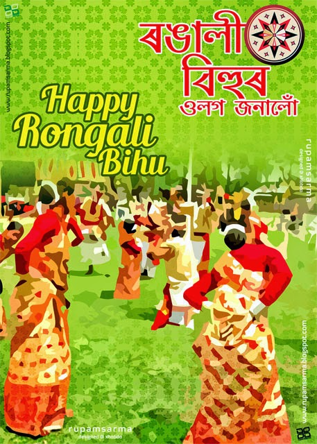 45 very best bihu wish pictures and images happy rongali bihu greeting card image m4hsunfo