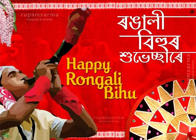 45 very best bihu wish pictures and images happy rongali bihu greeting card picture m4hsunfo