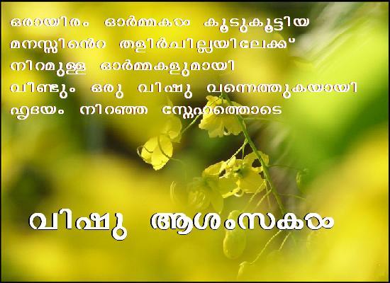 Happy Vishu Greetings In Malayalam