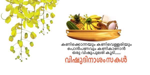 30 most adorable vishu greeting images and pictures vishu greetings in malayalam m4hsunfo