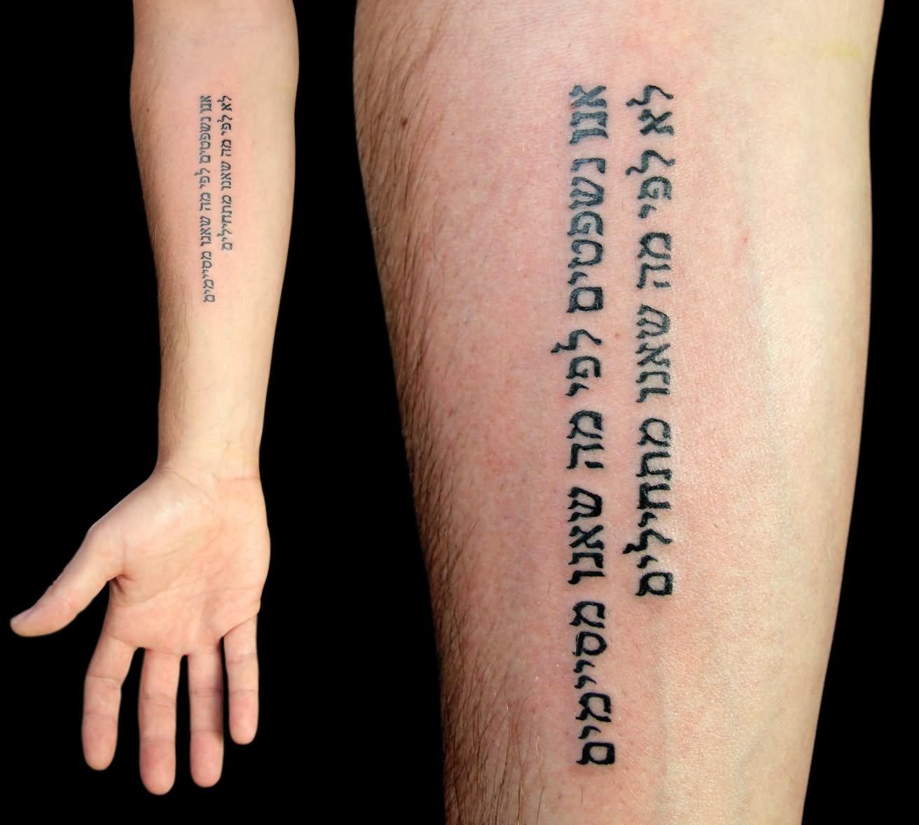 21 hebrew tattoos on arm. Black Bedroom Furniture Sets. Home Design Ideas