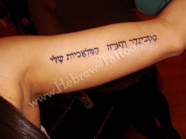 how to say awesome in hebrew