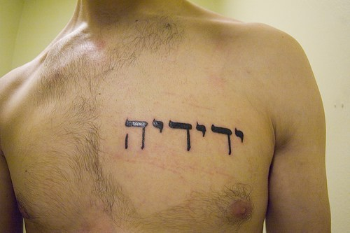 25 hebrew tattoos for men for Chest tattoo writing