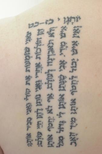 53+ Hebrew Phrases Tattoos