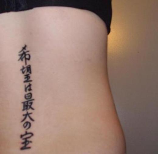 35+ Wonderful Kanji Tattoos