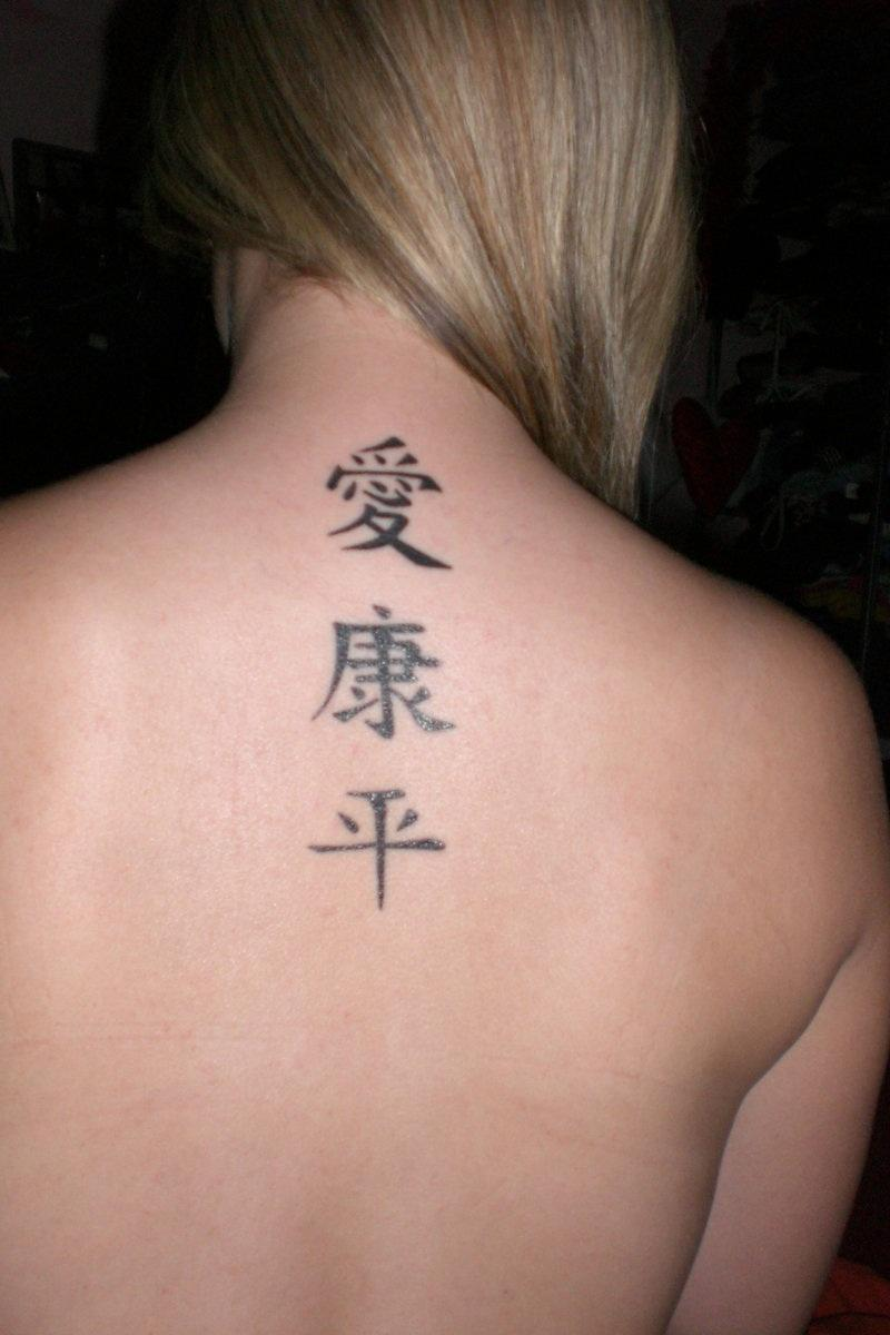 30 symbol tattoos for women chinese symbol tattoo on girl upper back biocorpaavc Gallery