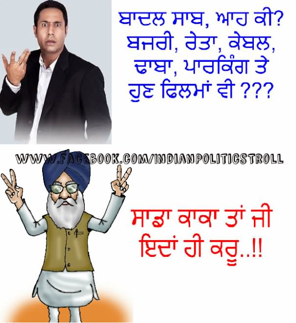 Parkash Singh Badal Cartoon