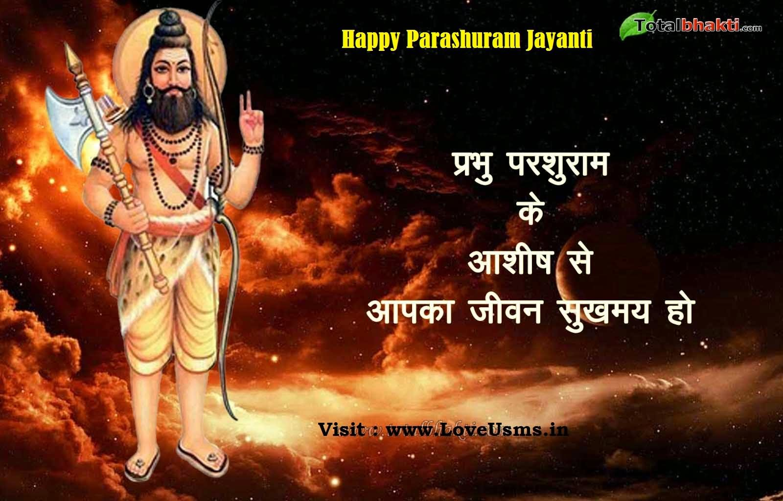 about parshuram jayanti