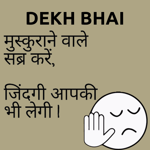35 Most Funny Dekh Bhai Pictures And Photos That Will Make You Laugh