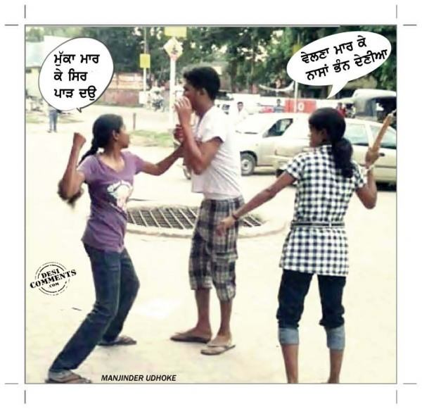 32 Very Funny Punjabi Memes That Will Make You Laugh