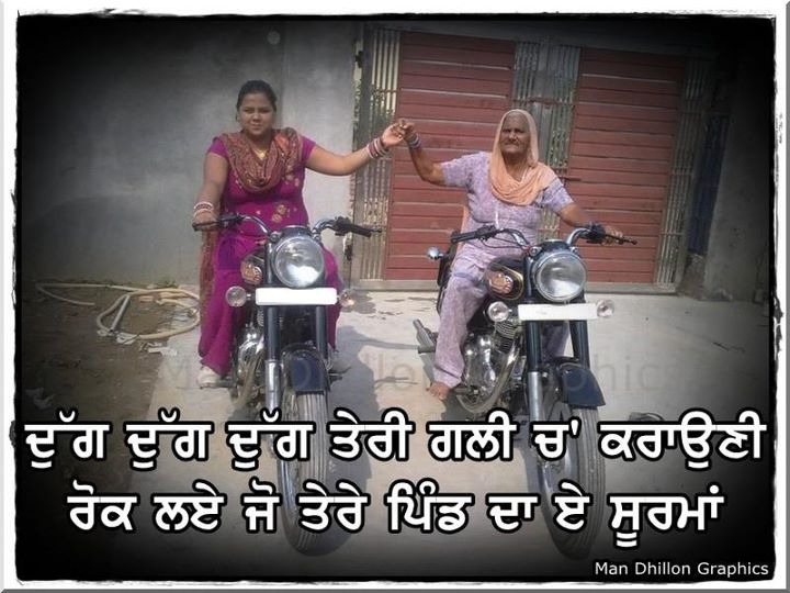 32 very funny punjabi memes that will make you laugh women riding bullet very funny punjabi meme picture voltagebd Choice Image