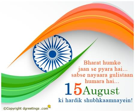 15 august 1947 in hindi