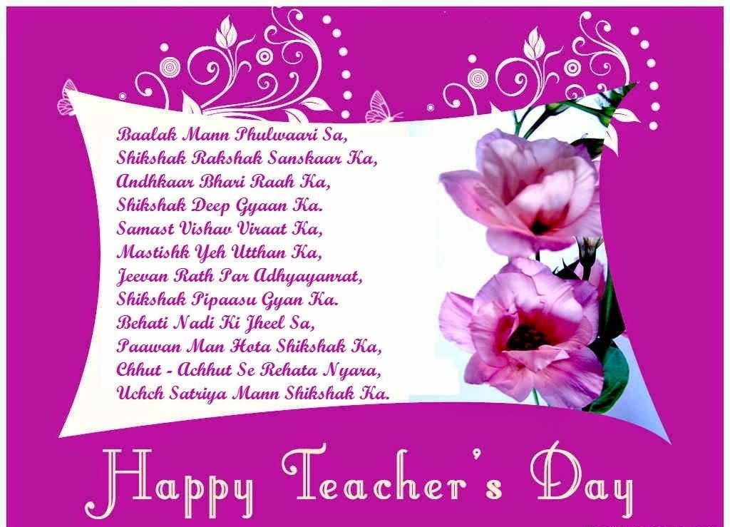 Teachers Day Speech For Kids In Hindi