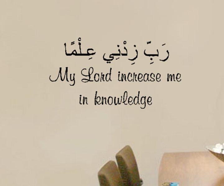 my lord increase me in knowledge