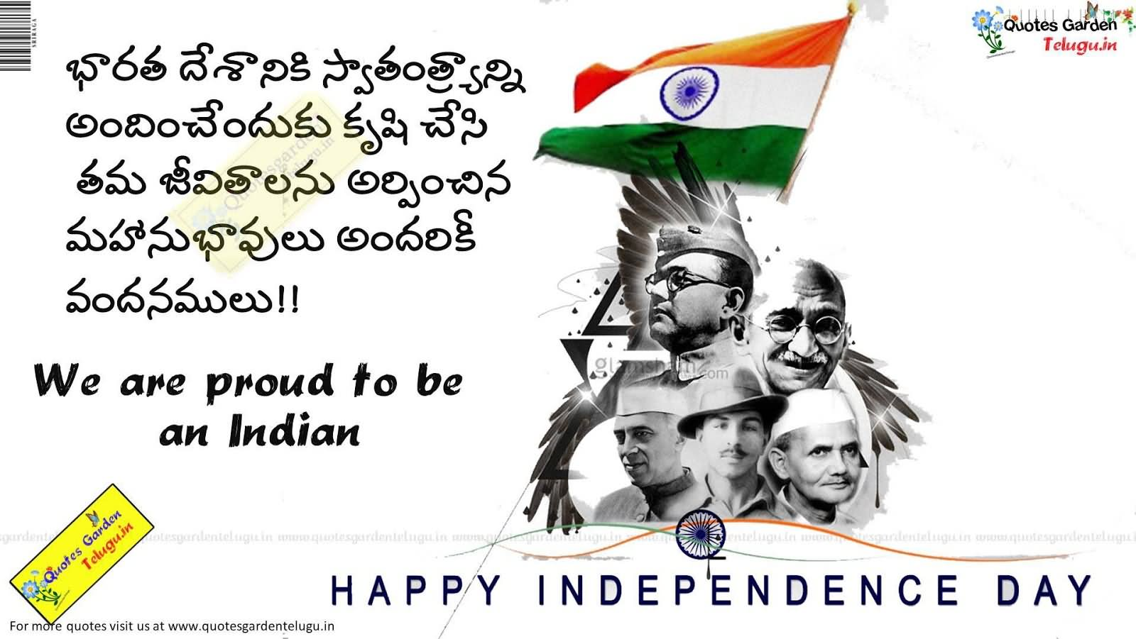 independence day of india in telugu Independence day speech & essay pdf for students, teachers & kids in hindi, gujarati, kannada, marathi, urdu & malayalam for 15th august 2017.