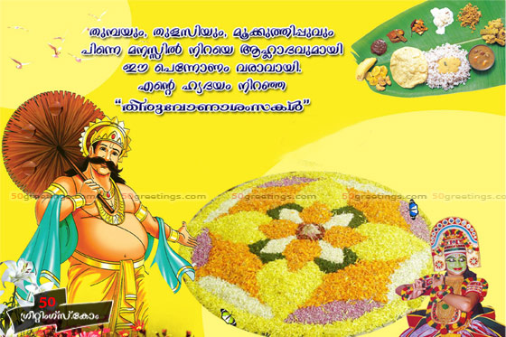 50 very beautiful happy onam wish pictures and images happy onam wishes in malayalam picture m4hsunfo