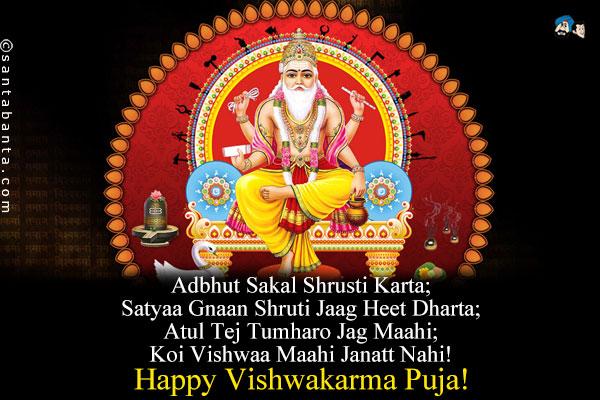 happy vishwakarma puja hd