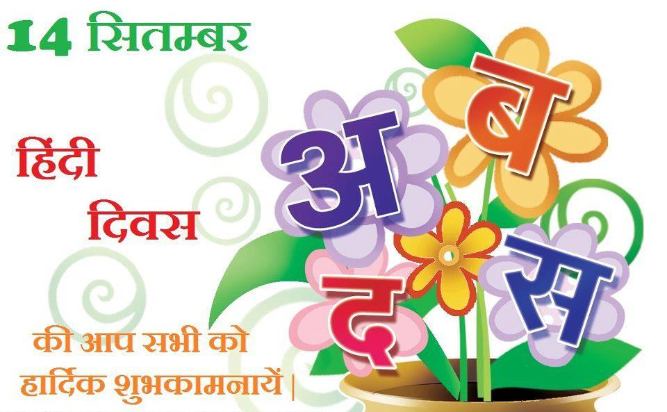 rajbhasha hindi diwas 14 september National hindi divas (hindi day) was observed across india on 14 september 2016observance of the day seeks to propagate hindi language and.