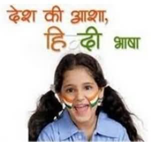 hindi essay for primary children