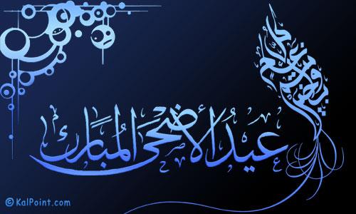 """Résultat de recherche d'images pour """"eid adha mubarak"""""""