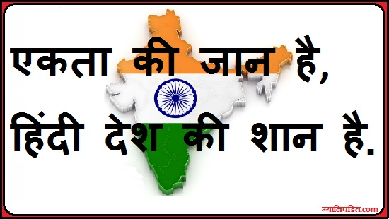 essay in hindi on the topic hindi day 14 sept 14 नहीं happy hindi divas to all indians i personally request to all indians to use hindi plz don't forget ur mother tonque its our moral duty to use.