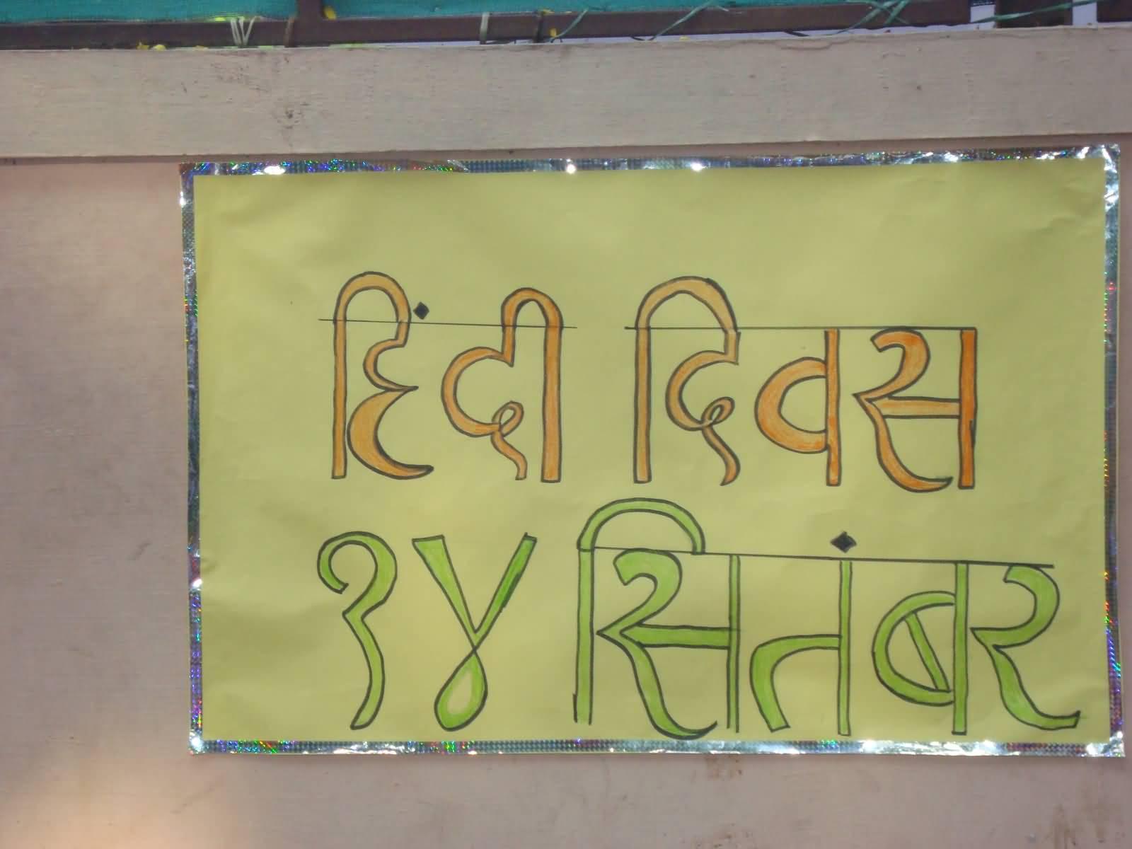 rajbhasha hindi diwas 14 september Hindi-rance diwas: making a case to celebrate bhasha, not rajbhasha yogendra yadav today, september 14 is hindi diwas — an annual, soulless, sarkari ritual.