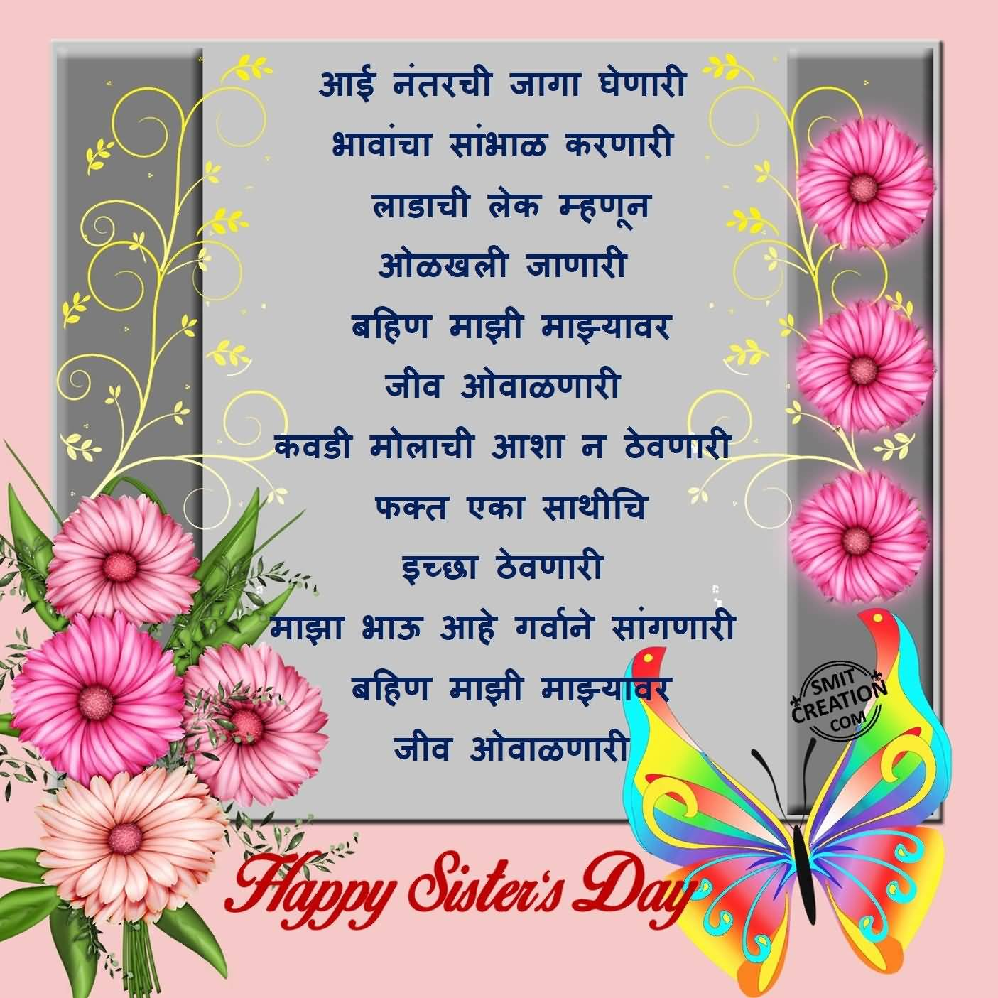 62 happy sisters day 2016 greeting pictures and images happy sisters day wishes in hindi picture kristyandbryce Choice Image