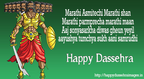 62 most beautiful happy dussehra 2016 greeting pictures and photos happy dussehra 2016 wishes in marathi m4hsunfo