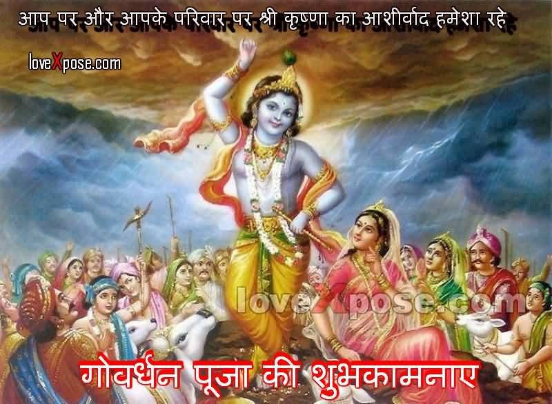 50 Most Beautiful Wish Pictures And Photos Of Govardhan Puja
